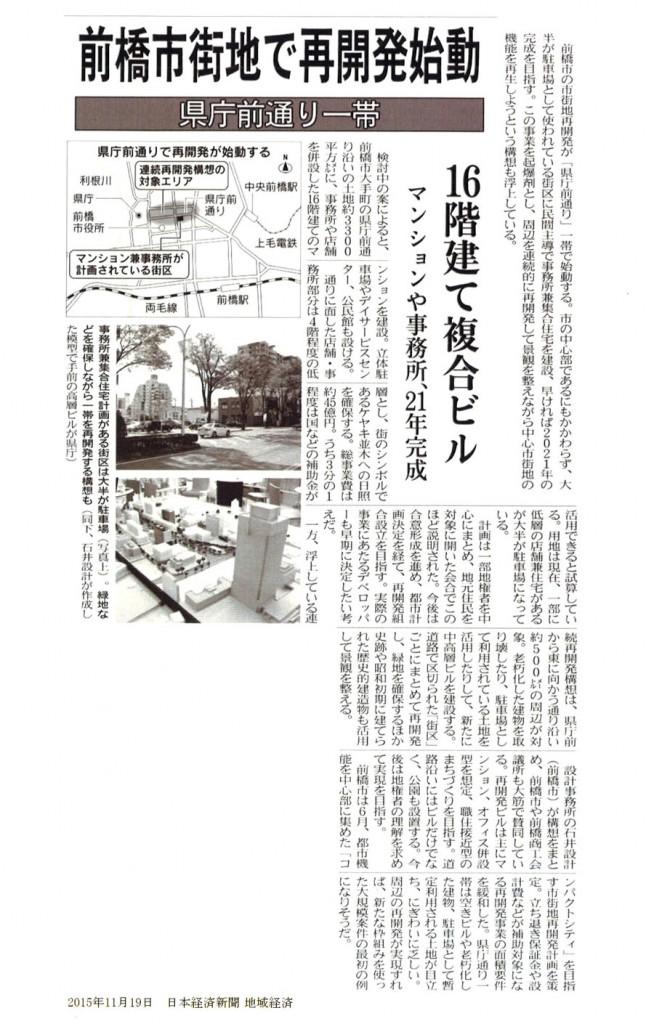 news_151119