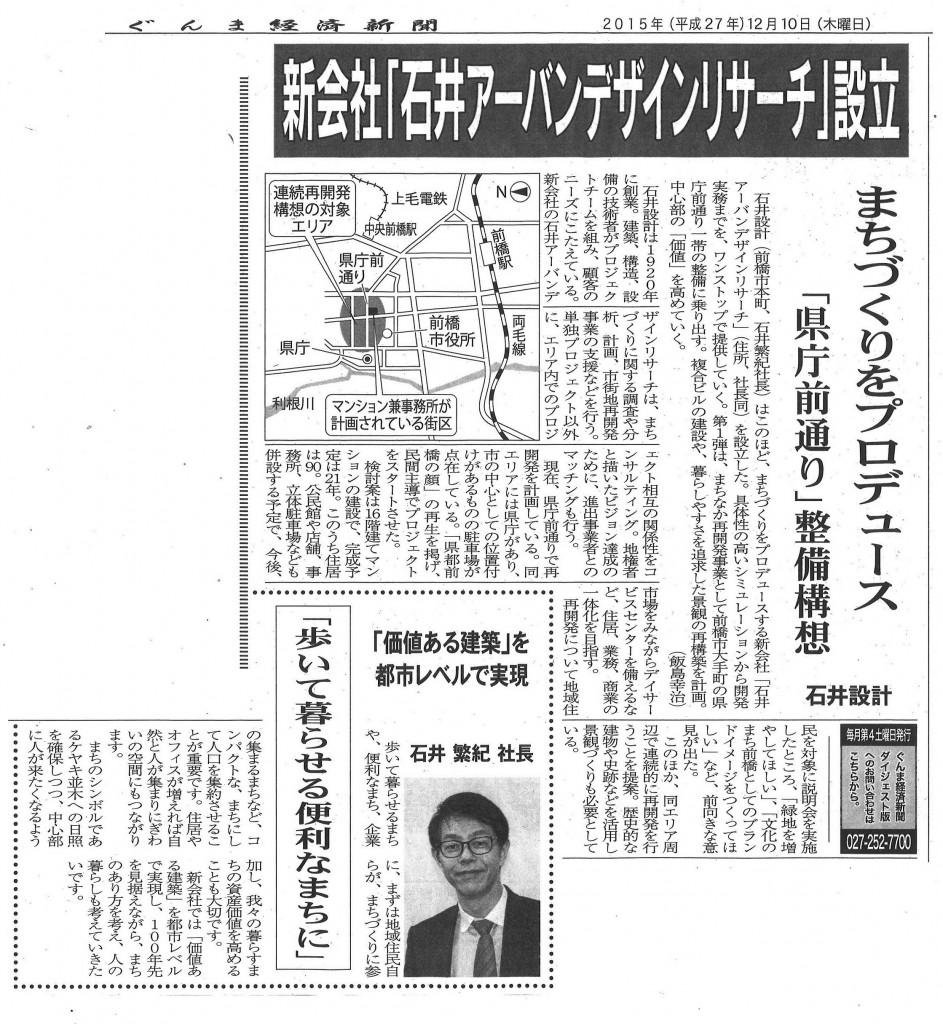 新聞記事15.12.10(コピー)2