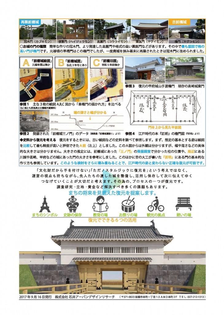 『前橋城跡の整備活用資料』概要版p2