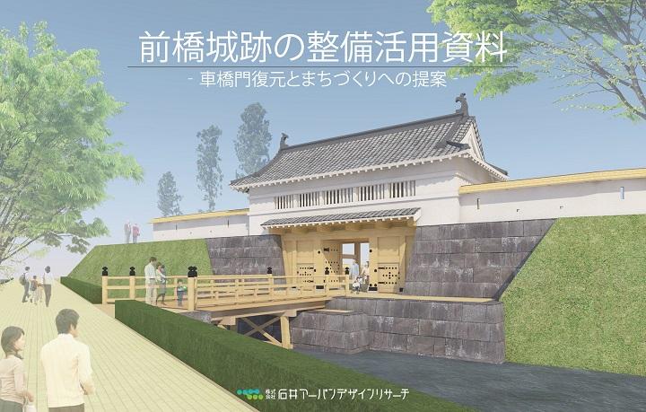 前橋城跡の整備活用資料