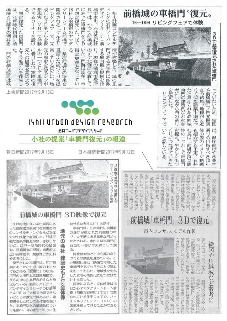 (新聞記事まとめ)小社の提案「車橋門復元」の報道1
