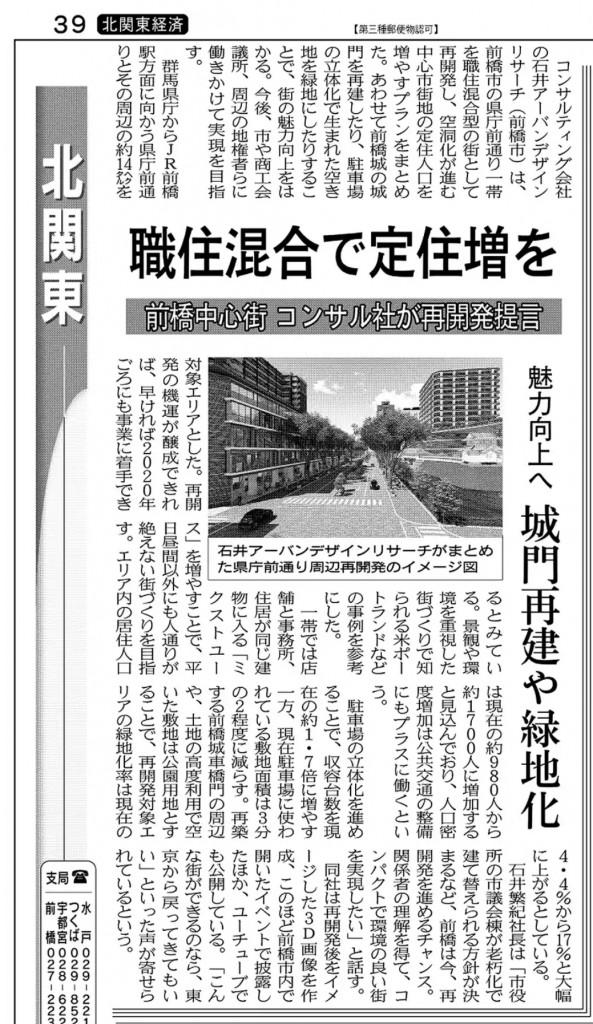 171006日経北関東IUDR記事